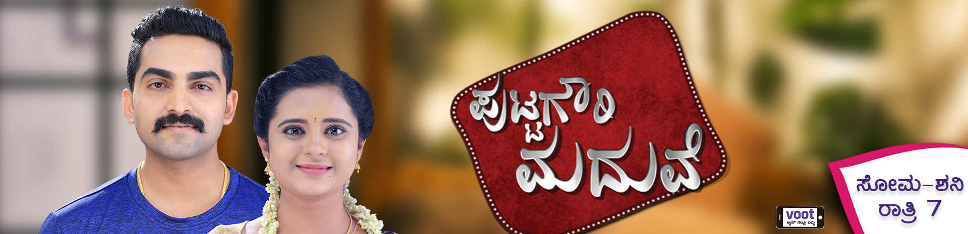 Watch the evil of child marriage in Putta Gowri Maduve on