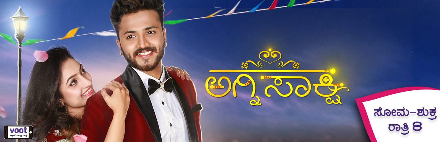 Watch the love story drama Agnisaakshi only on Colors Kannada