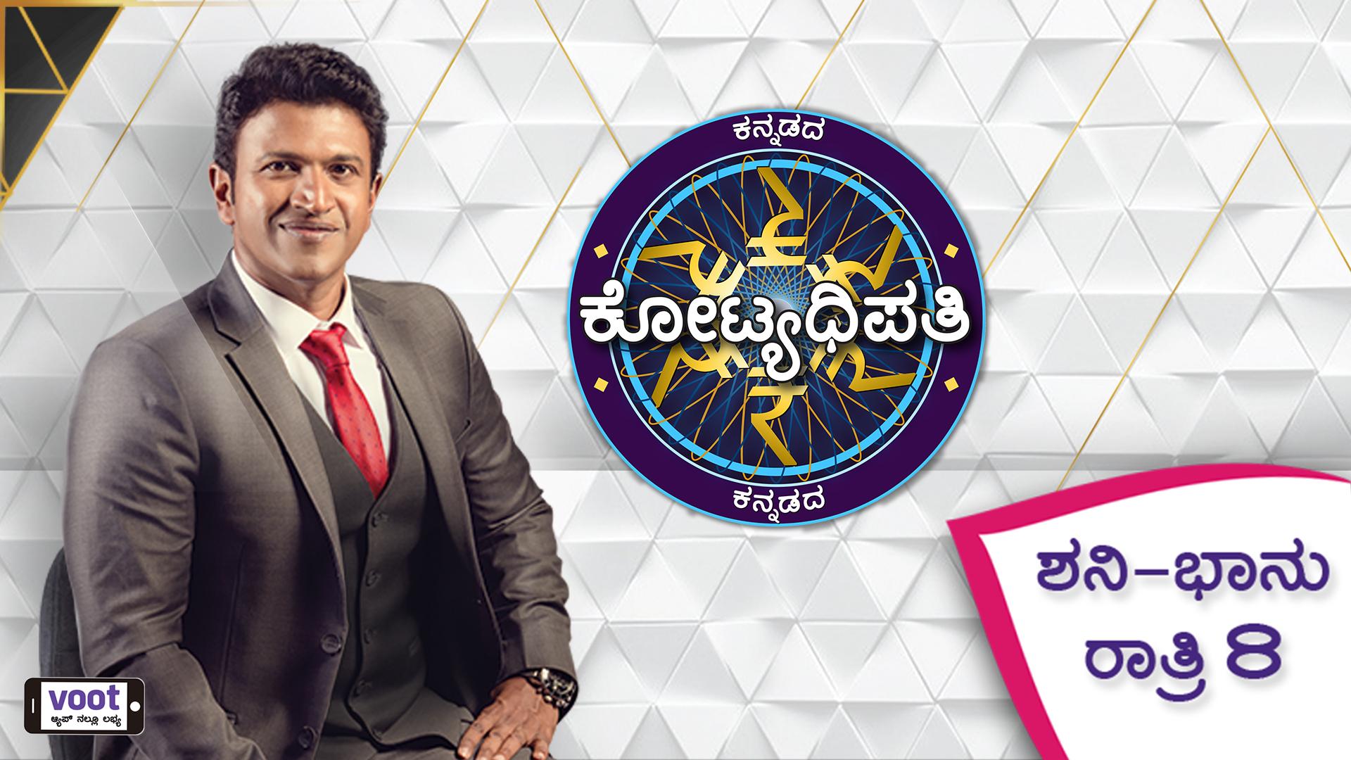 Kannadada Kotyadipati | COLORS KANNADA